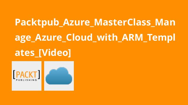 آموزش کامل Azure – مدیریت Azure Cloud با ARM Templates